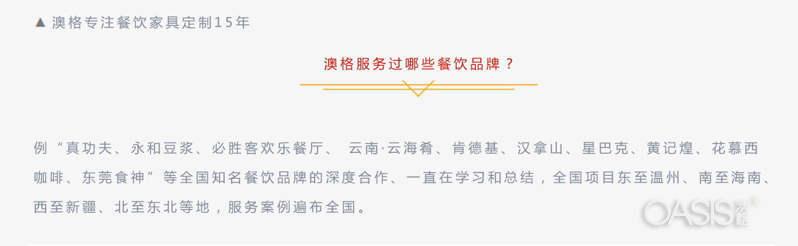 澳格服务过的餐饮品牌_深圳餐厅餐饮家具生产工厂定制厂家批发
